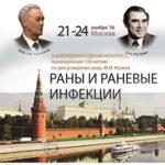 congress-2016-11