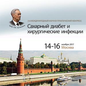 congress-2017-11