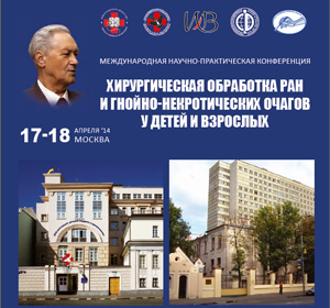 conference-2014-1