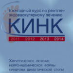 conference-2014