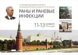 congress-2012
