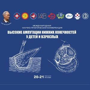 conference-20.05.2019