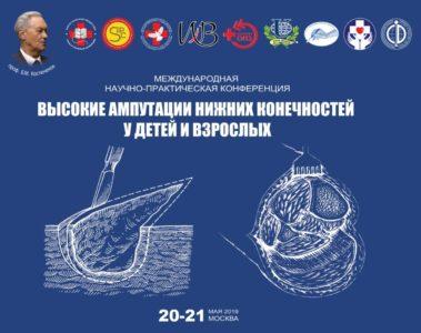 Zastavka-conf-20-21.05.2019